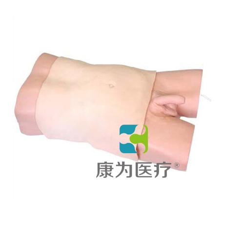 """""""康为医疗""""高级阑尾切除标准化模拟病人"""