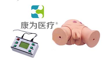 """""""康为医疗""""电子导尿灌肠操作训练模型"""