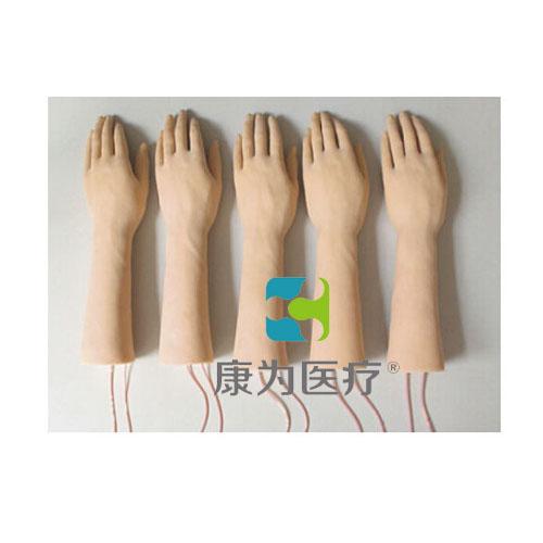 """""""康为医疗""""皮内注射训练完整手臂模型"""