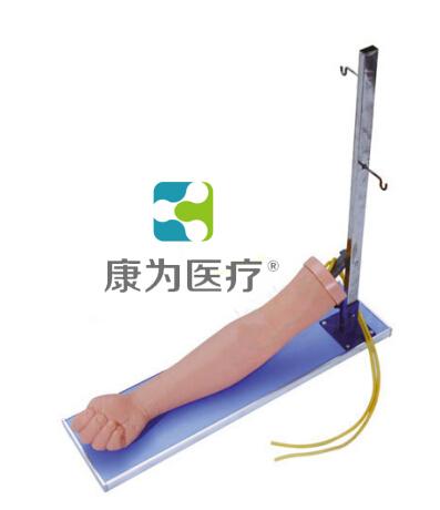 """""""康为医疗""""静脉注射手臂模型(带支架)"""