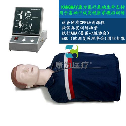 """""""康为医疗""""高级半身心肺复苏训练标准化模拟病人"""