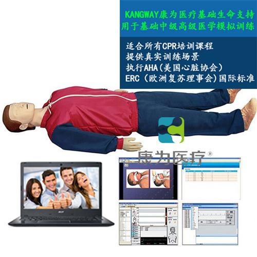 """""""康为医疗""""高级电脑心肺复苏标准化模拟病人(软件控制)"""