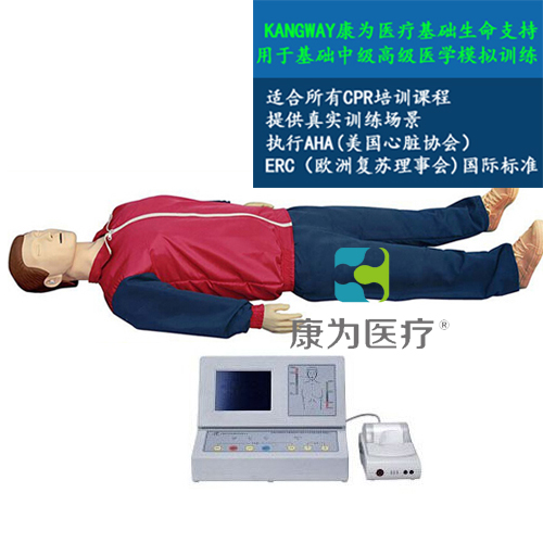 """""""康为医疗""""高级大屏幕液晶彩显全自动电脑心肺复苏训练标准化模拟病人 2017新品"""