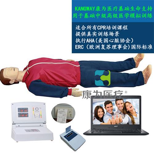 """""""康为医疗""""高级全自动电脑心肺复苏标准化模拟病人(IC卡管理软件"""
