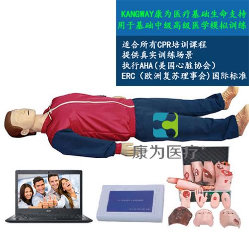 """""""康为医疗""""高级心肺复苏、创伤标准化模拟病人(计算机控制、二合一功能)"""