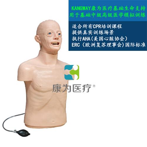 """""""康为医疗""""CPR带气管插管半身模型-老年版简易型"""
