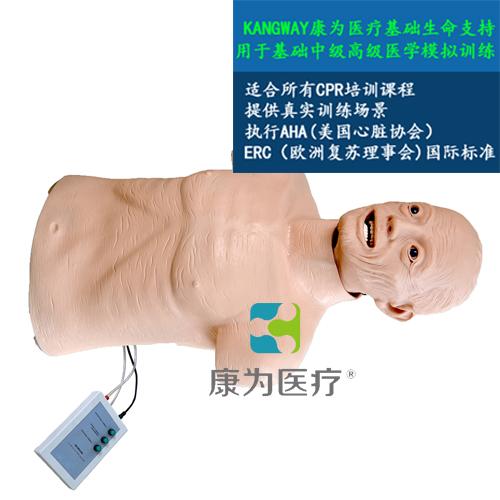 """""""康为医疗""""CPR带气管插管半身模型-老年版带CPR电子报警"""