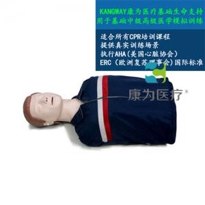 """""""康为医疗""""高级电子半身心肺复苏标准化模拟病人"""