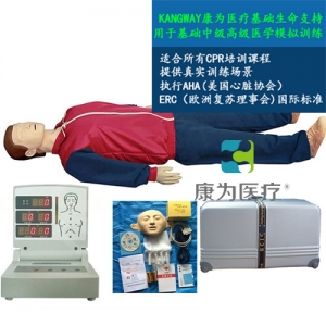 """""""康为医疗""""高级数码移动心肺复苏标准化模拟病人(2017新品)"""