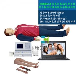 """""""康为医疗""""大屏幕液晶彩显高级全自动电脑心肺复苏标准化模拟病人(IC卡管理软件)"""