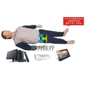 """""""康为医疗""""数字化心肺复苏训练及考核系统(省赛指定产品)"""