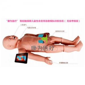 """""""康为医疗"""" 智能触摸屏儿童生命支持急救模拟训练系统( 无线考核版)"""
