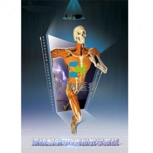 """""""康为医疗""""系统解剖3D虚拟教学系统"""